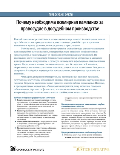 First page of PDF with filename: y-global-campaign-flyer-russian-20090903_0.pdf