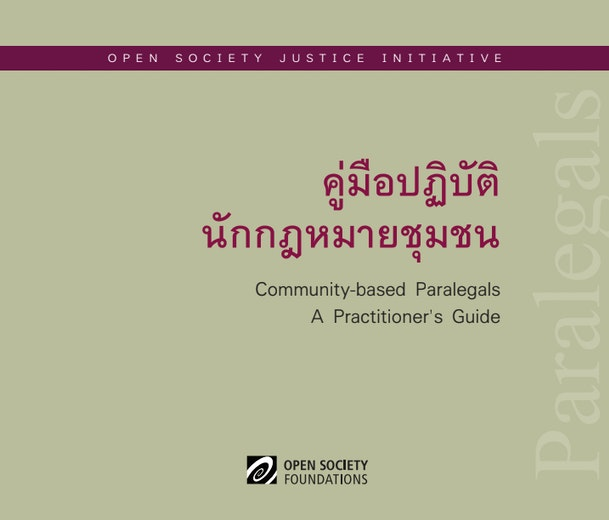First page of PDF with filename: paralegal-guide-thai-20160114.pdf