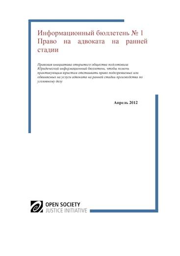 First page of PDF with filename: Информацио-ный-бюллетень-No1-Право-на-адвоката-на-ранней-стадии-20130528.pdf