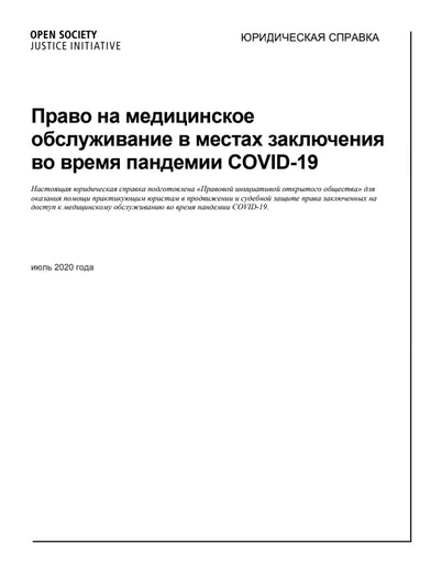 First page of PDF with filename: access-to-health-care-in-prisons-072020-rus.pdf