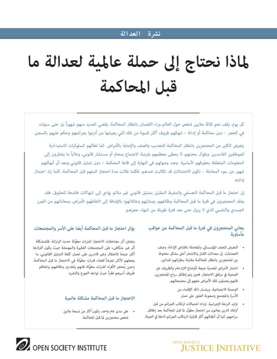 First page of PDF with filename: v-global-campaign-flyer-arabic-20090903_0.pdf