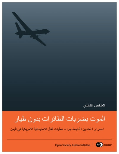 First page of PDF with filename: death-drone-arabic-20150413.pdf