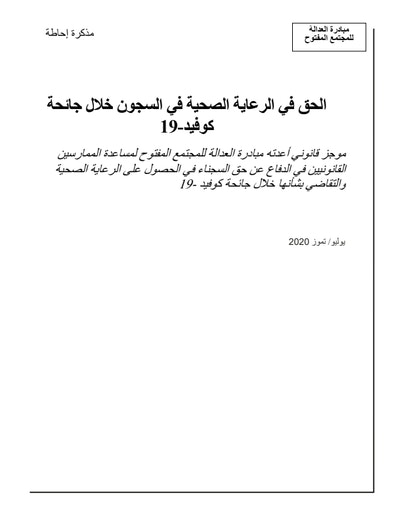 First page of PDF with filename: brief-access-to-health-care-in-prisons-ar-07082020.pdf